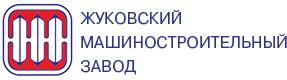 Жуковский машиностроительный завод